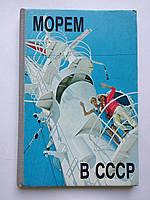 Морем в СССР. Реклама СССР. ЧМП. Морфлот, фото 1