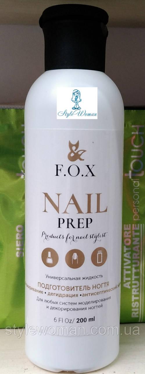 F.O.X Nail Prep обезжириватель, дегидратор, снятие липкого слоя 200 мл