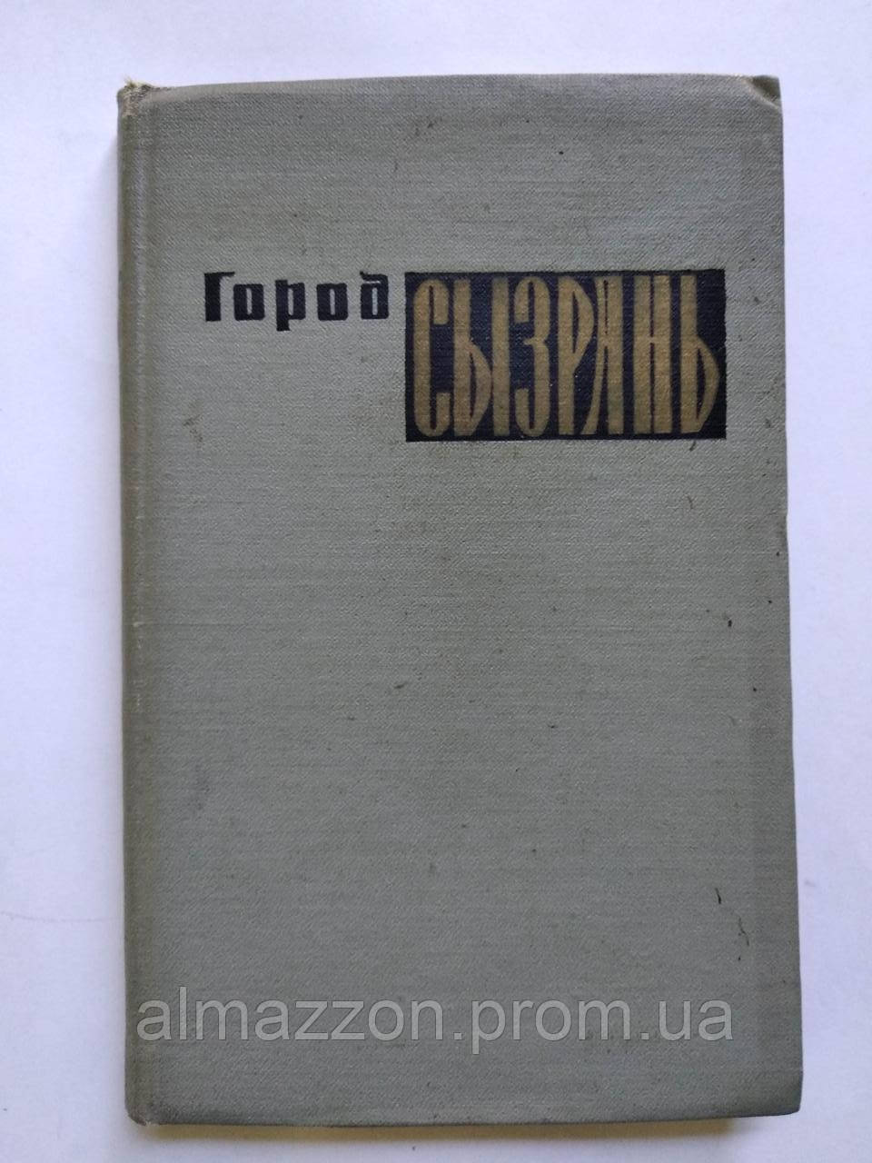 Город Сызрань. Историко-экономический очерк. А.Варешин 1964 год