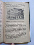 Город Сызрань. Историко-экономический очерк. А.Варешин 1964 год, фото 5