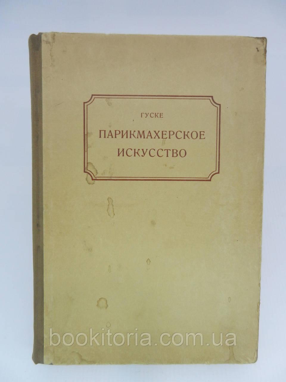 Гуске Ф. Парикмахерское искусство (б/у).