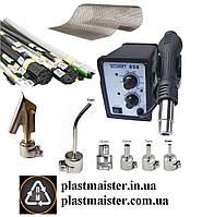 Набор для ремонта пластика- 858 + 6 насадок +  0,6кг/ 20 видов пластика + сетка