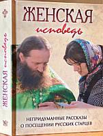 Жіноча сповідь. Невигадані розповіді про відвідини російських старців, фото 1
