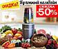 Кухонний міні-комбайн NutriBullet (нутрибуллет) // NutriBullet 600 соковижималка, комбайн+овочерізка в Подарунок, фото 2