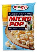 Попкорн для мікрохвильової пічки з сіллю Mogyi 100г