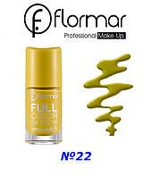 Лак для ногтей Flormar Full color №FC22
