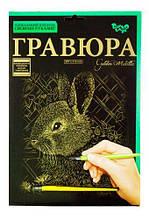 """Гравюра """"Golden Metallic: Зайчик"""" (А4)"""
