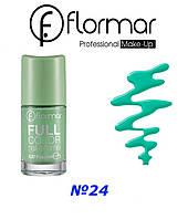 Лак для ногтей Flormar Full color №FC24