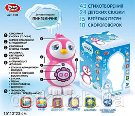 """Игрушка интерактивная """"Пингвинчик"""" , 7498"""