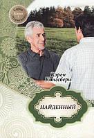 """Найденный (Книга 3) Серия """"Первенец"""". Карен Кингсбери"""