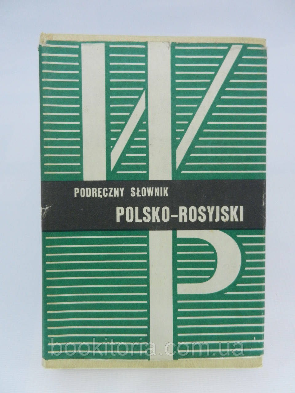 Стыпула Р., Ковалева Г. Настольный польско-русский словарь (б/у).