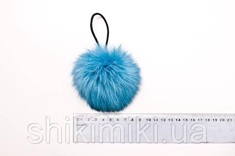 Помпон из меха кролика (7-9 мм), цвет Голубой