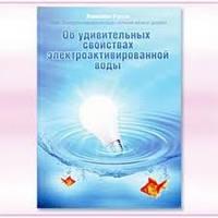 """Книга «Об удивительных свойствах электроактивированной воды"""". Источник жизни и здоровья"""