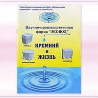 """Книга """"кремний и жизнь"""". Обогащенная кремнием вода — мощное средство для укрепления здоровья"""