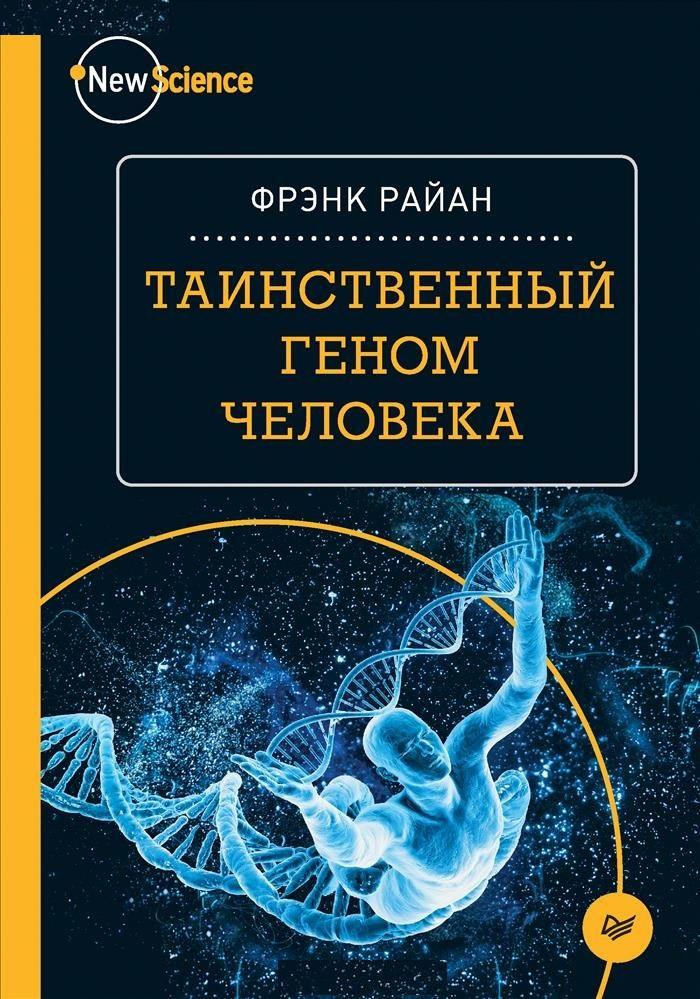 Таинственный геном человека. Райан Ф.