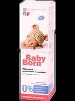 Молочко для купания младенцев - BabyBorn 200мл.