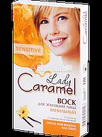 Воск для депиляции лица (Ванильный) - Lady Caramel Facial