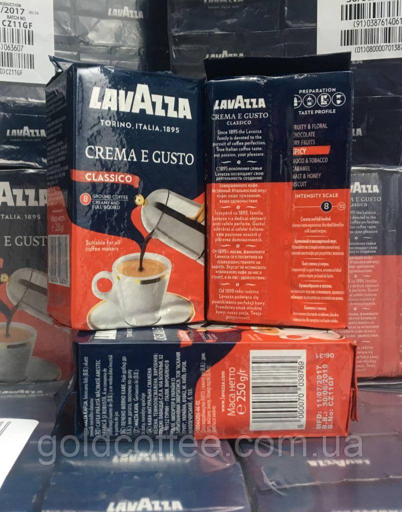 Кофе молотый Lavazza Crema Gusto  250 гр - Goldcoffee в Киеве
