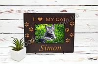 """Деревянная персональная фоторамка """"Я люблю моего кота"""""""