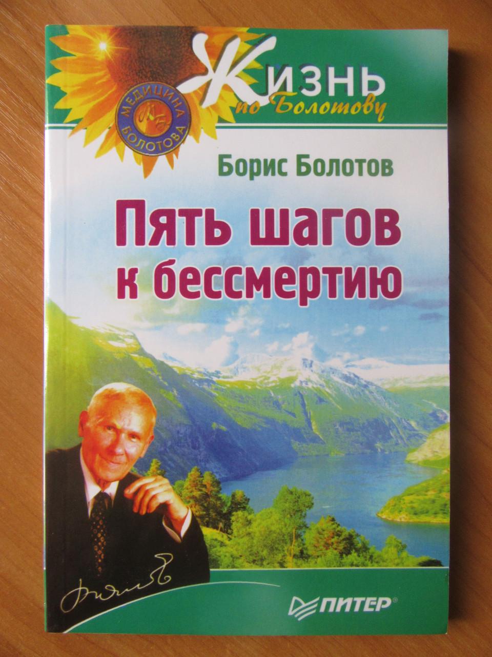 Борис Болотов. Пять шагов к бессмертию