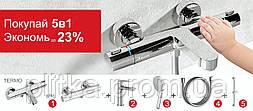 Набор смесителей для ванны RAVAK TERMO покупай экономно!