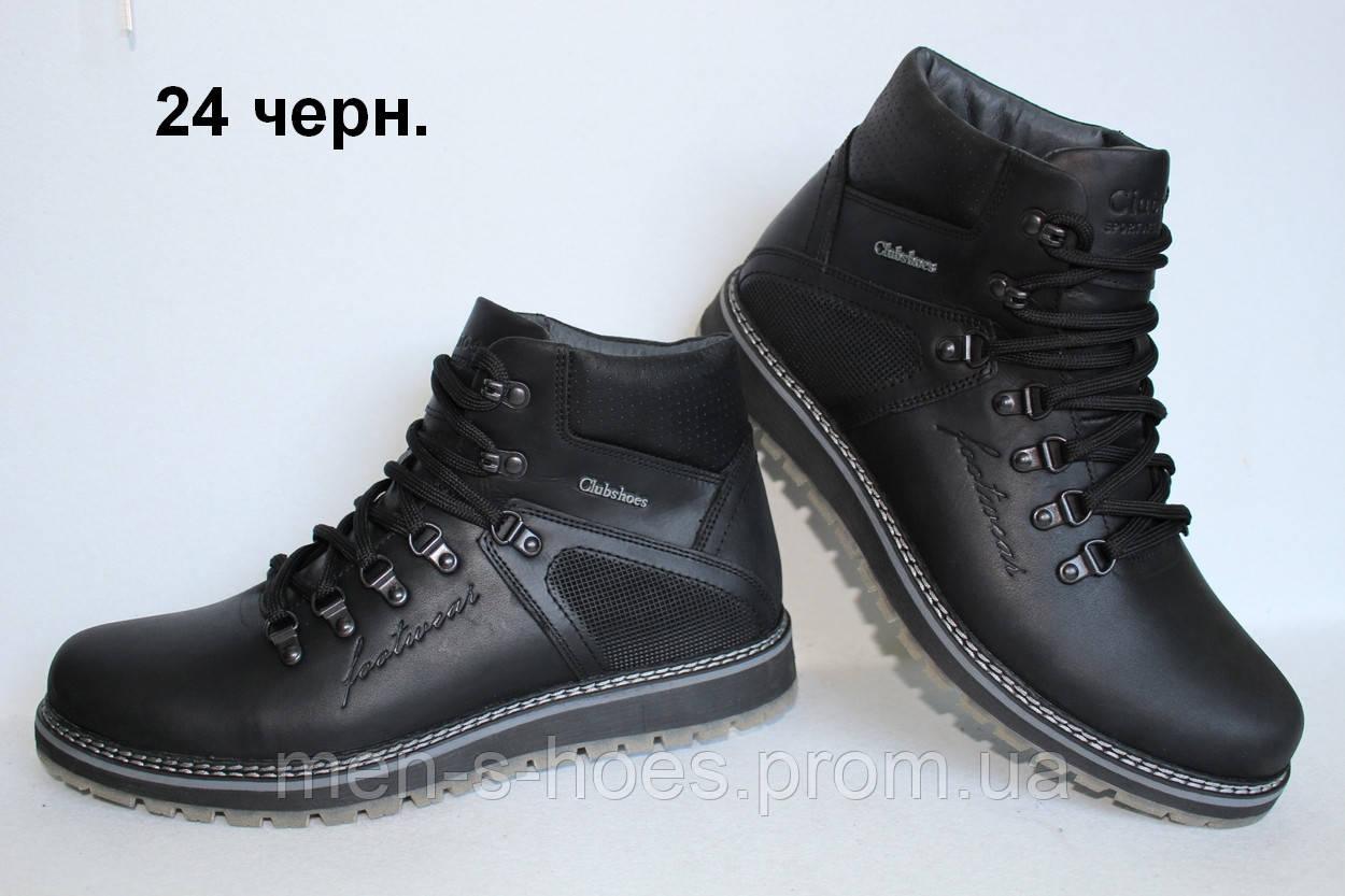 Ботинки мужские зимние кожаные Clubshoes Black