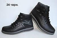 Ботинки мужские зимние кожаные Clubshoes Black, фото 1