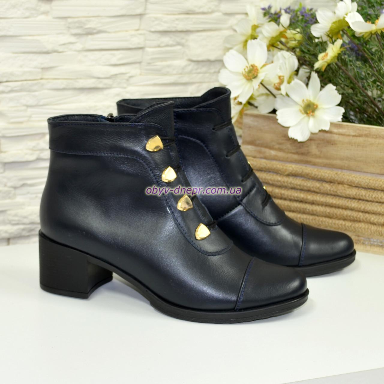 Жіночі класичні демісезонні черевики на невисоких підборах, натуральна шкіра синього кольору