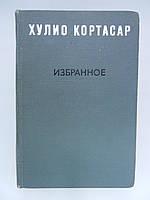 Кортасар Х. Избранное (б/у).