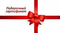 Подарочный сертификат на 110 грн