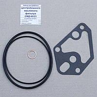 Ремкомплект фильтра центробежной очистки масла (ФЦОМ) СМД-60