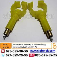 Ниппельная поилка для кроликов под круглую трубу 25 мм (НП-76)