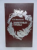Мацюцкий С.П. Заветные травы (б/у).