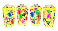 Коробки для сладостей и попкорна с Днём Рождения (5 штук)