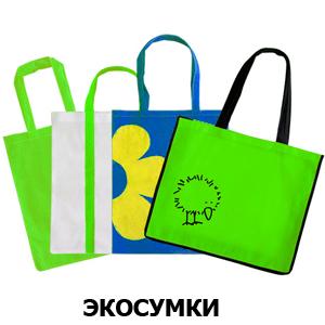 Экосумки, заказать сумки с логотипом, печать на сумках, сумки спанбонд оптом, promozp