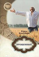 """Прощенный (Книга 2) Серия """"Первенец"""". Карен Кингсбери"""