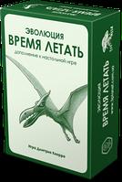 """Настільна гра """"Еволюція. Час літати"""" українською"""