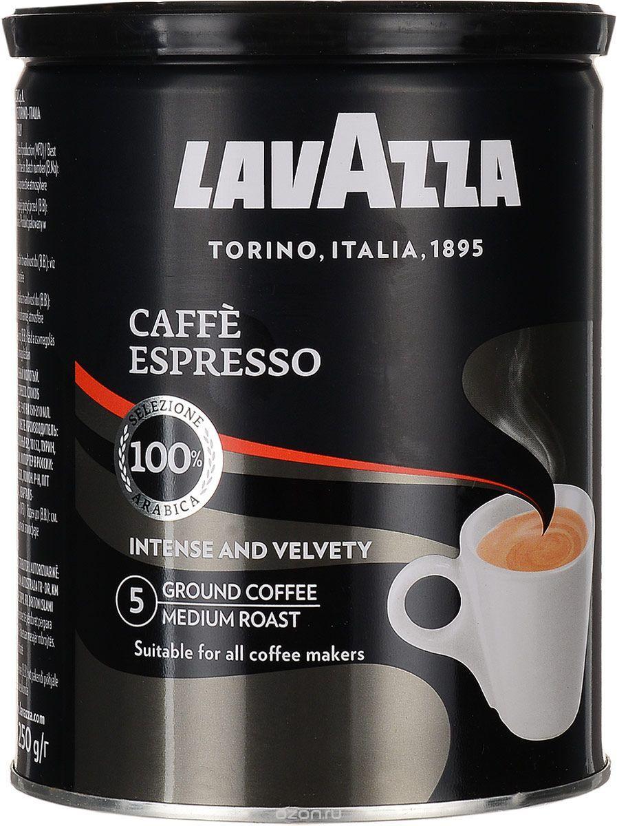 Кофе молотый Lavazza Caffe Espresso 100% Premium Arabica из Италии ж/б 250 г.