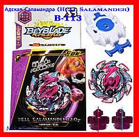 Бейблєйд Адская Саламандра (Beyblade Hell Salamander) B-113