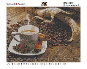 """Набор алмазной вышивки (мозаики) """"Кофе с корицей"""", фото 2"""