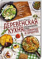 Деревенская кухня: простые и вкусные блюда в сковороде и горшочке. Ивченко Зоряна