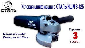 Угловая шлифовальная машина Сталь КШМ 8-125