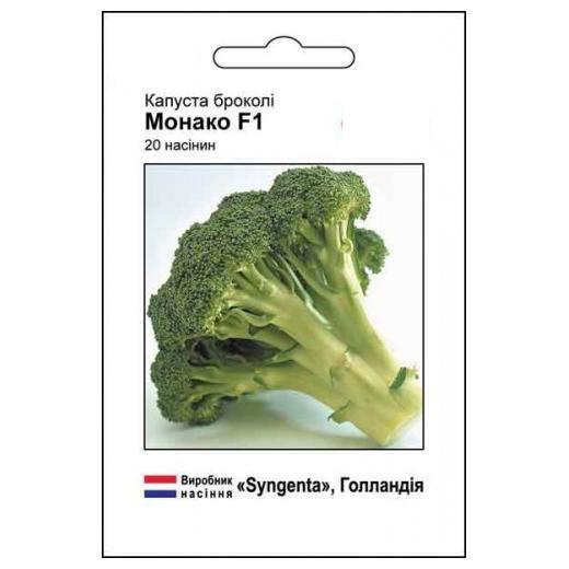 Капуста брокколи Монако F1 20 семян Syngenta