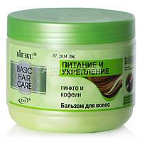 Бальзам для волос  с гинко и кофеином (Питание и Укрепление) - Витэкс Basic Hair Care  500мл.
