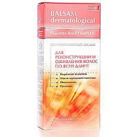 Бальзам для реконструкции и оживления волос по всей длине - Pharma Group Placenta bio-complex 200мл.