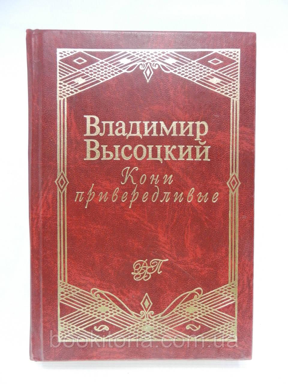 Высоцкий В.С. Кони привередливые. Песни, стихотворения (б/у).
