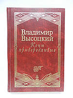 Высоцкий В.С. Кони привередливые. Песни, стихотворения (б/у)., фото 1