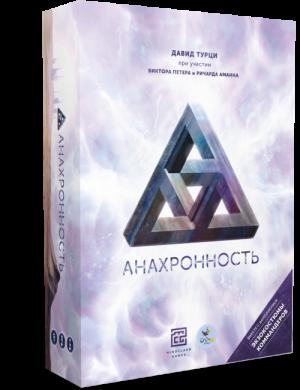 Настольная игра Анахронность (Anachrony) + дополнение Экзокостюмы коммандеров