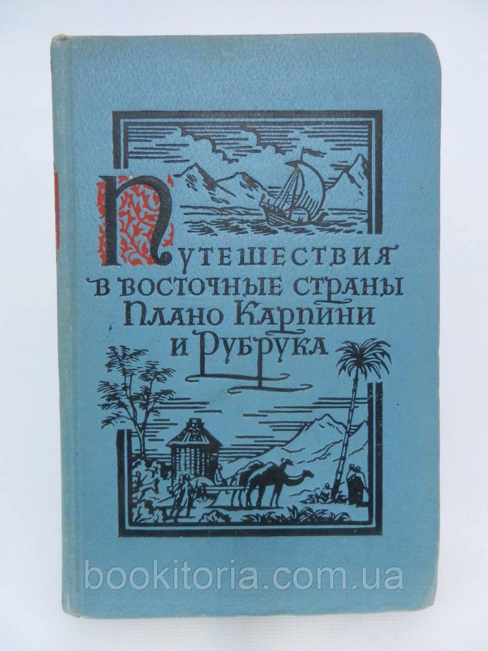 Путешествия в восточные страны Плано Карпини и Рубрука (б/у).