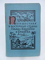 Путешествия в восточные страны Плано Карпини и Рубрука (б/у)., фото 1